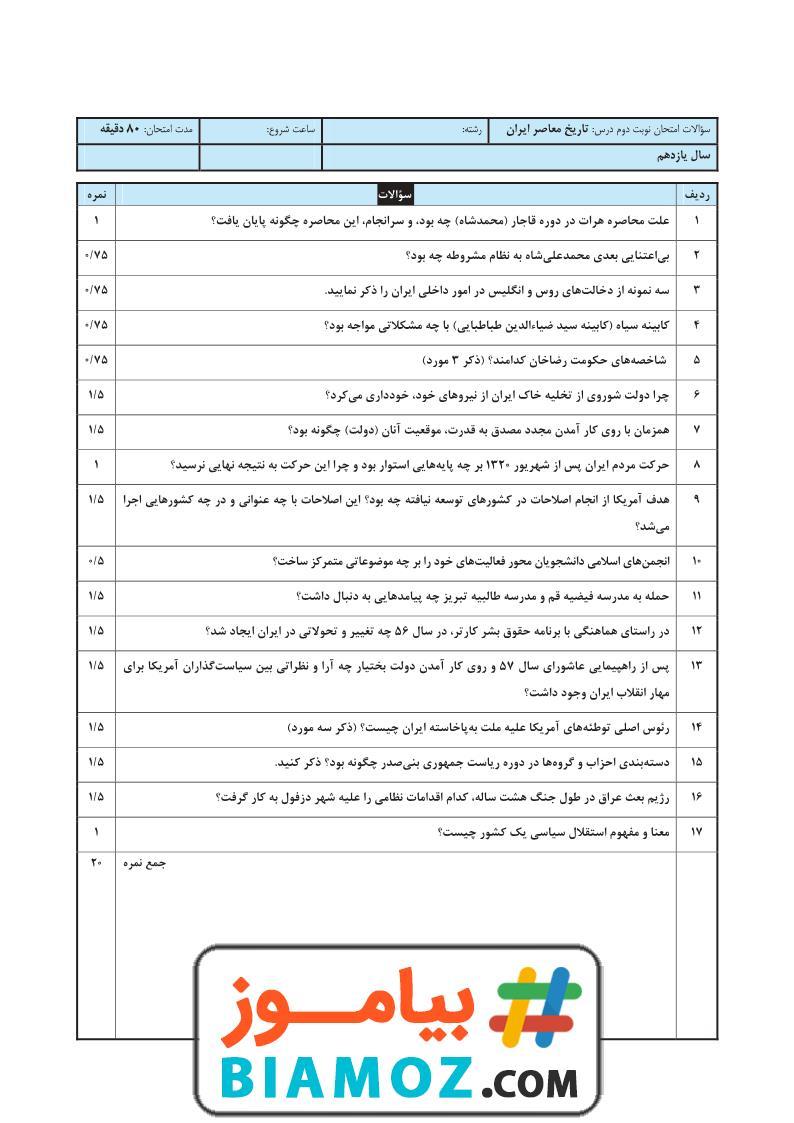 نمونه سوال نوبت دوم تاریخ معاصر ایران با پاسخ (سری6) — یازدهم متوسطه