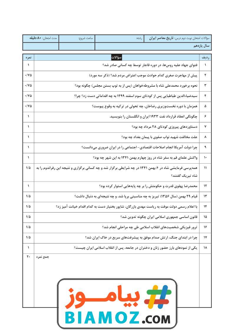 نمونه سوال نوبت دوم تاریخ معاصر ایران با پاسخ (سری7) — یازدهم متوسطه