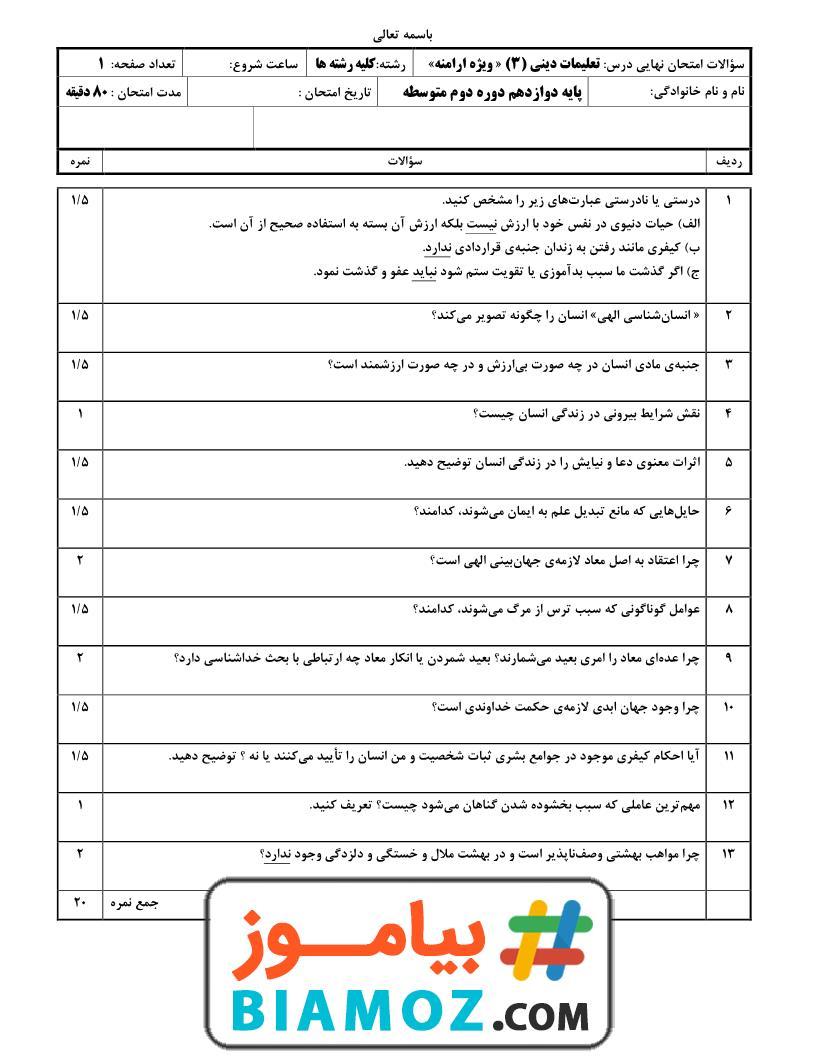 نمونه سوال نوبت دوم دین و زندگی (3) ویژه ارامنه با پاسخ (سری1) — دوازدهم متوسطه