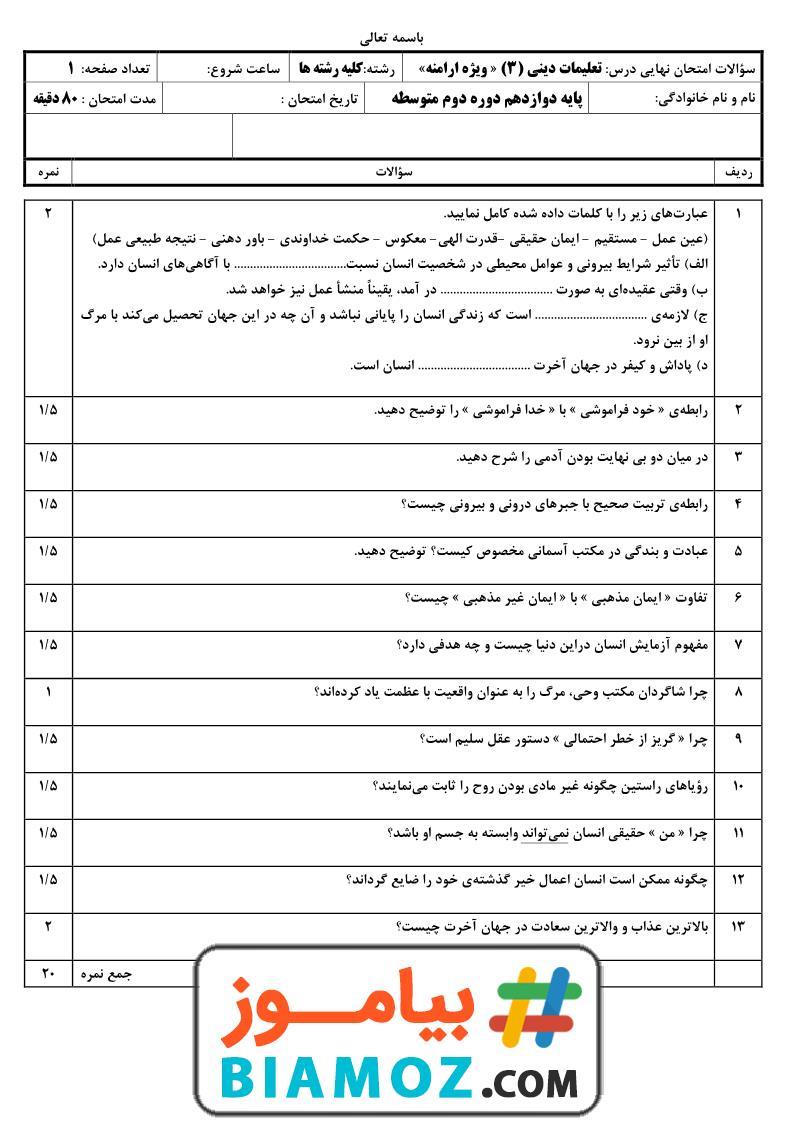 نمونه سوال نوبت دوم دین و زندگی (3) ویژه ارامنه با پاسخ (سری2) — دوازدهم متوسطه