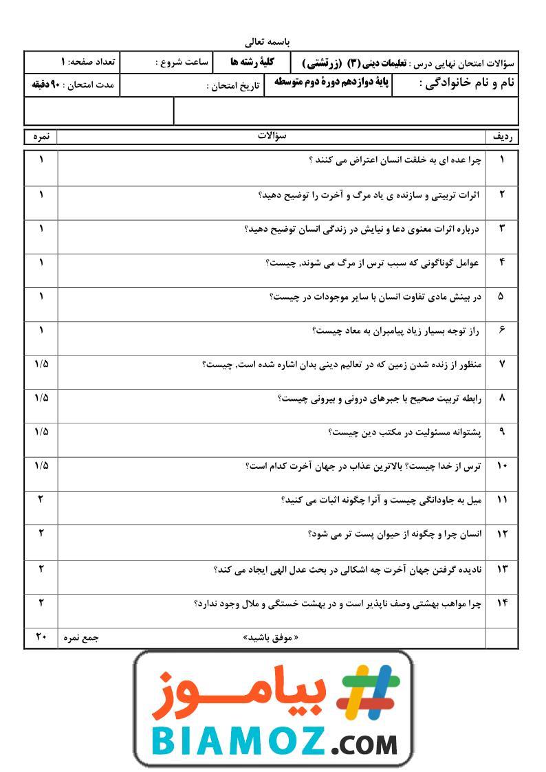 نمونه سوال نوبت دوم دین و زندگی (3) ویژه زرتشتی با پاسخ (سری1) — دوازدهم متوسطه