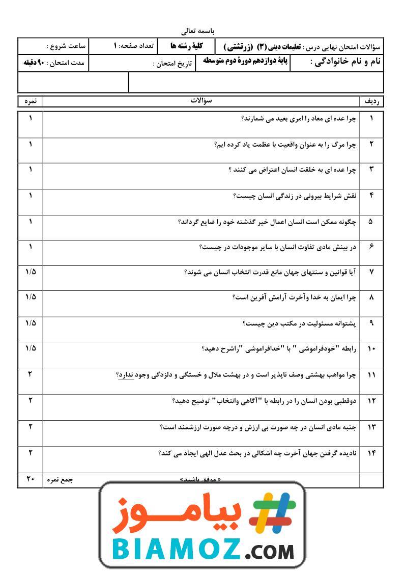 نمونه سوال نوبت دوم دین و زندگی (3) ویژه زرتشتی با پاسخ (سری2) — دوازدهم متوسطه