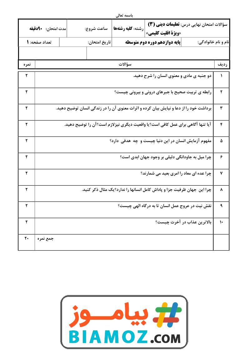 نمونه سوال نوبت دوم دین و زندگی (3) ویژه کلیمی با پاسخ (سری1) — دوازدهم متوسطه