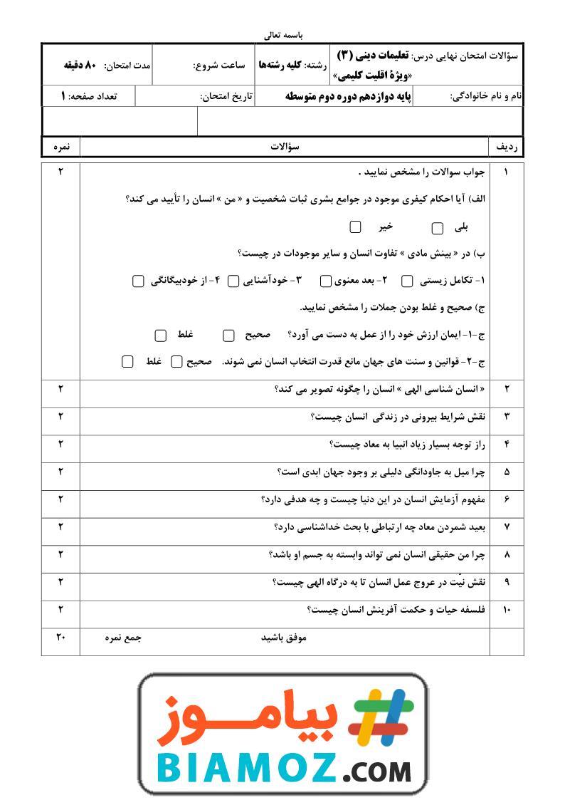 نمونه سوال نوبت دوم دین و زندگی (3) ویژه کلیمی با پاسخ (سری2) — دوازدهم متوسطه