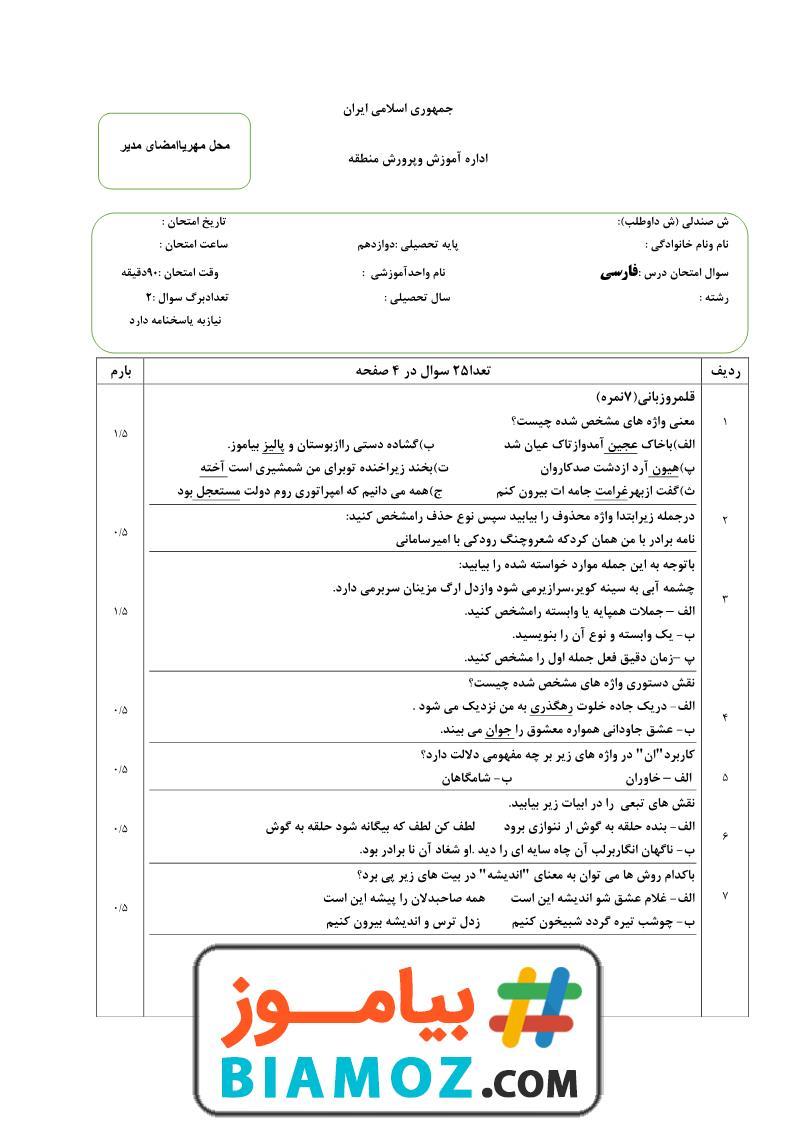 نمونه سوال نوبت دوم فارسی (3) با پاسخ (سری4) — دوازدهم متوسطه