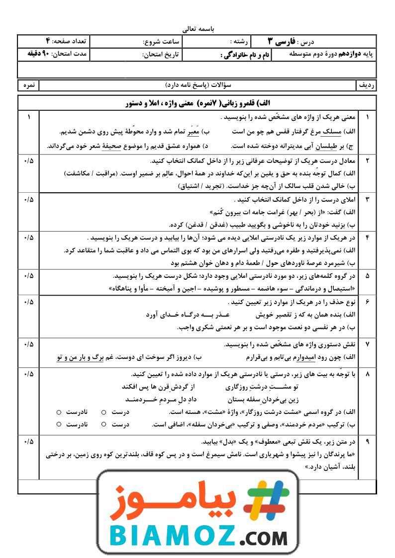 نمونه سوال نوبت دوم فارسی (3) با پاسخ (سری5) — دوازدهم متوسطه