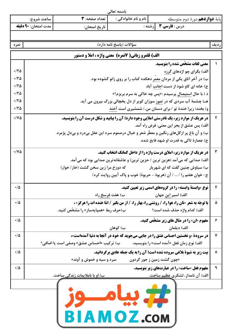 نمونه سوال نوبت دوم فارسی (3) با پاسخ (سری6) — دوازدهم متوسطه