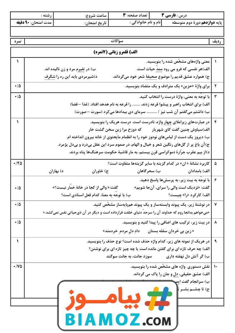 نمونه سوال نوبت دوم فارسی (3) با پاسخ (سری8) — دوازدهم متوسطه