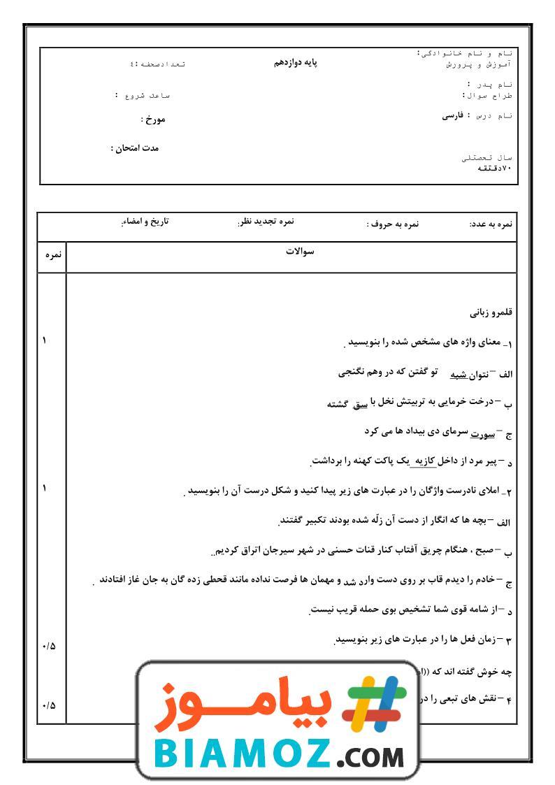 نمونه سوال نوبت دوم فارسی (3) (سری1) — دوازدهم متوسطه