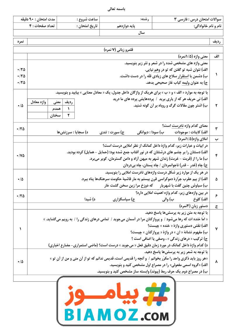 نمونه سوال نوبت دوم فارسی (3) (سری2) — دوازدهم متوسطه