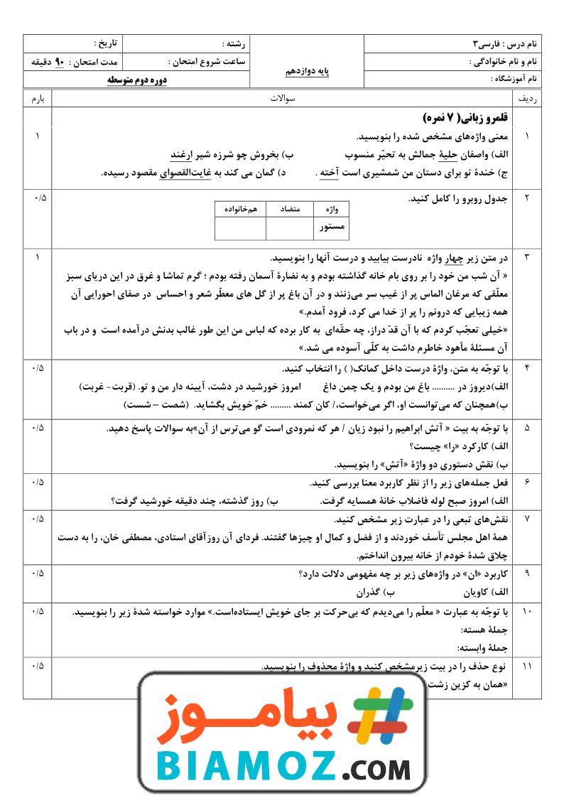 نمونه سوال نوبت دوم فارسی (3) (سری3) — دوازدهم متوسطه