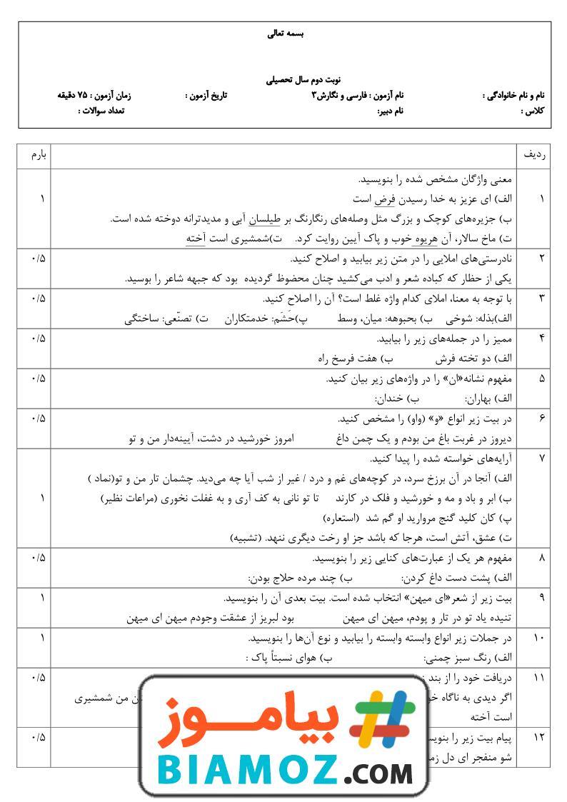 نمونه سوال نوبت دوم فارسی (3) (سری7) — دوازدهم متوسطه