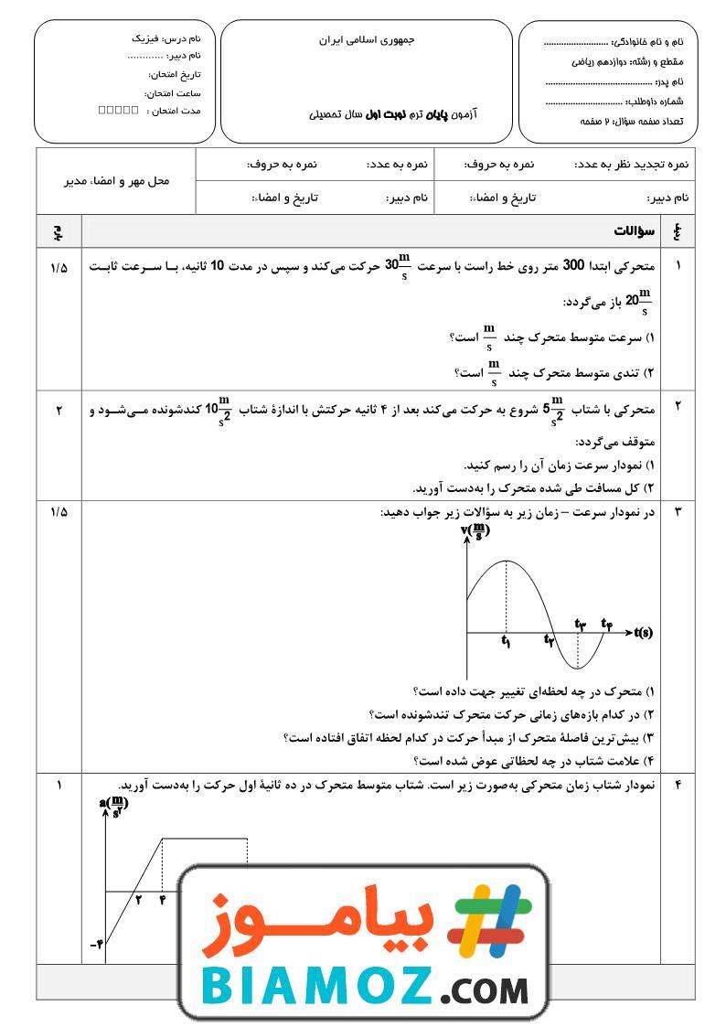 نمونه سوال نوبت اول فیزیک (3) ریاضی با پاسخ (سری4) — دوازدهم متوسطه