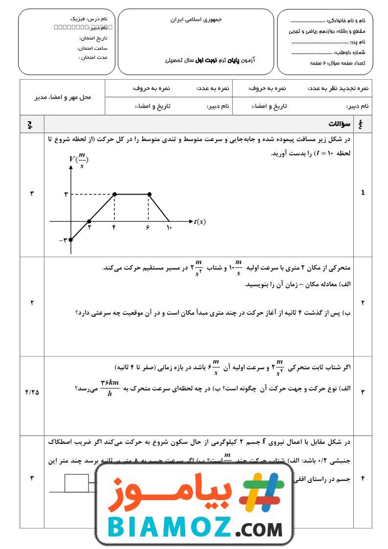 نمونه سوال نوبت اول فیزیک (3) ریاضی با پاسخ (سری5) — دوازدهم متوسطه
