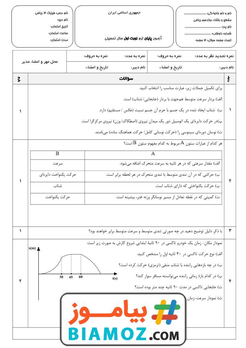 نمونه سوال نوبت اول فیزیک (۳) ریاضی با پاسخ (سری۶) — دوازدهم متوسطه