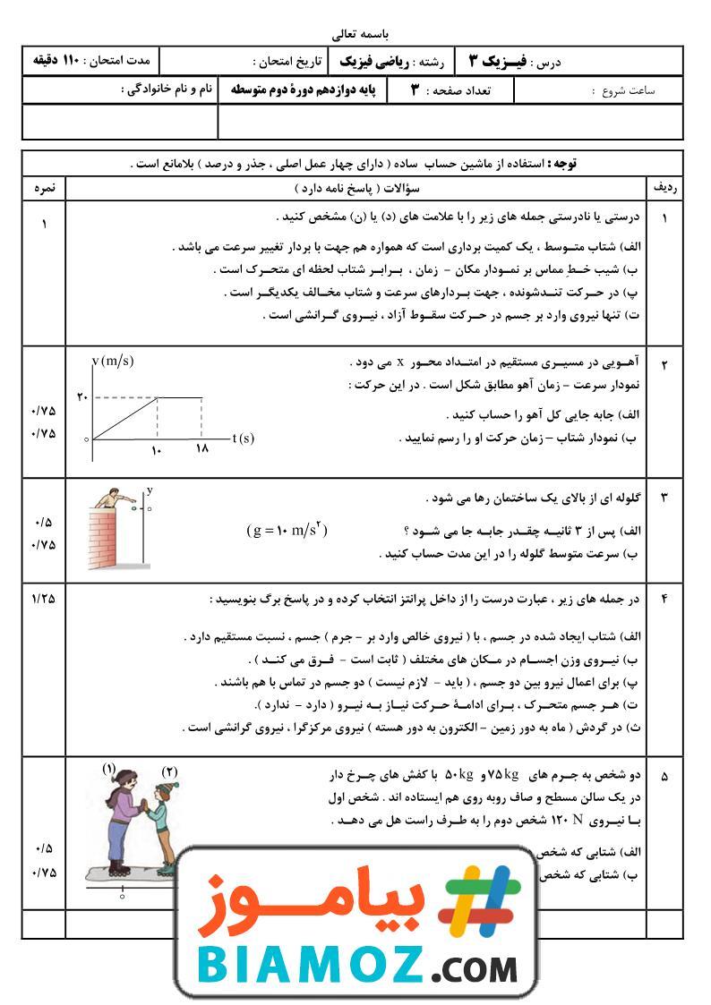 نمونه سوال نوبت دوم فیزیک (3) ریاضی فیزیک با پاسخ (سری11) — دوازدهم متوسطه