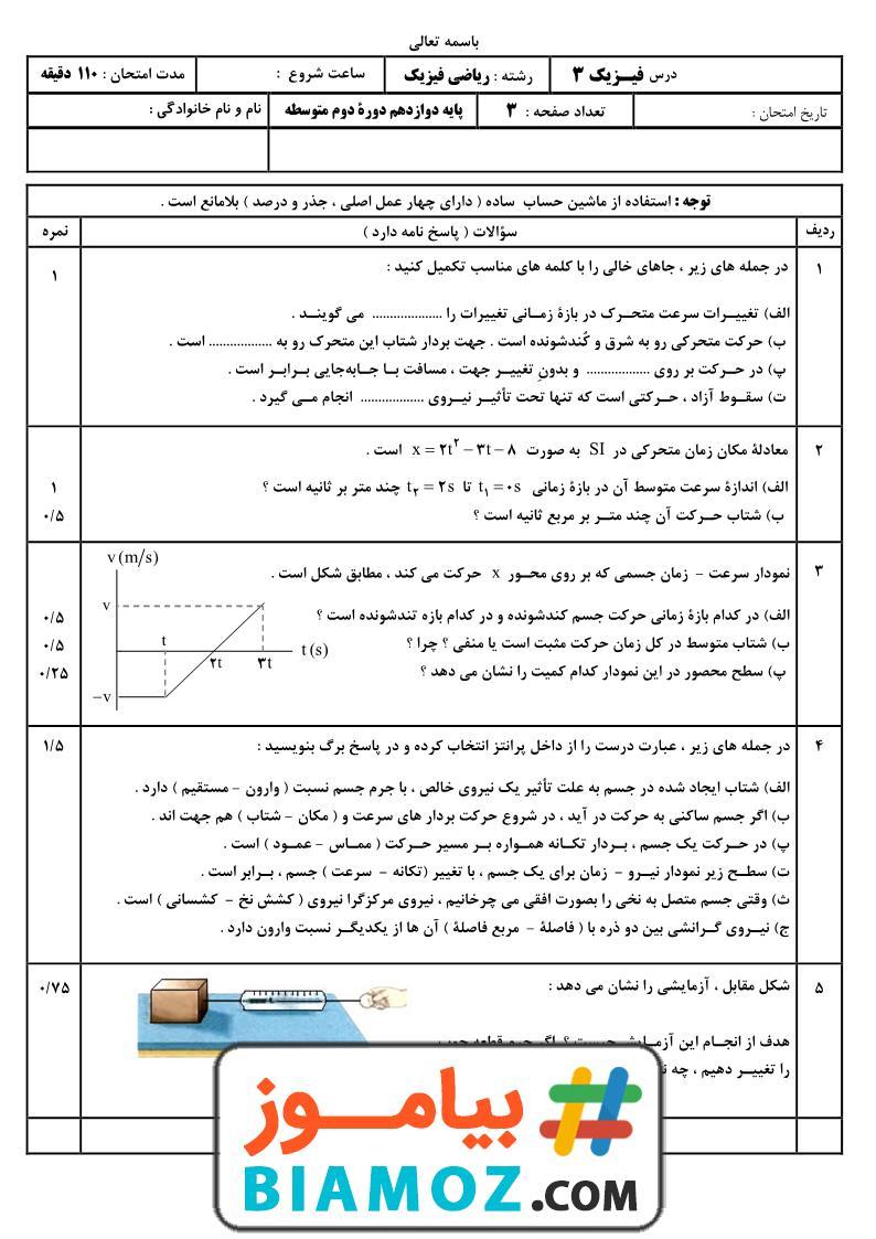 نمونه سوال نوبت دوم فیزیک (3) ریاضی فیزیک با پاسخ (سری12) — دوازدهم متوسطه