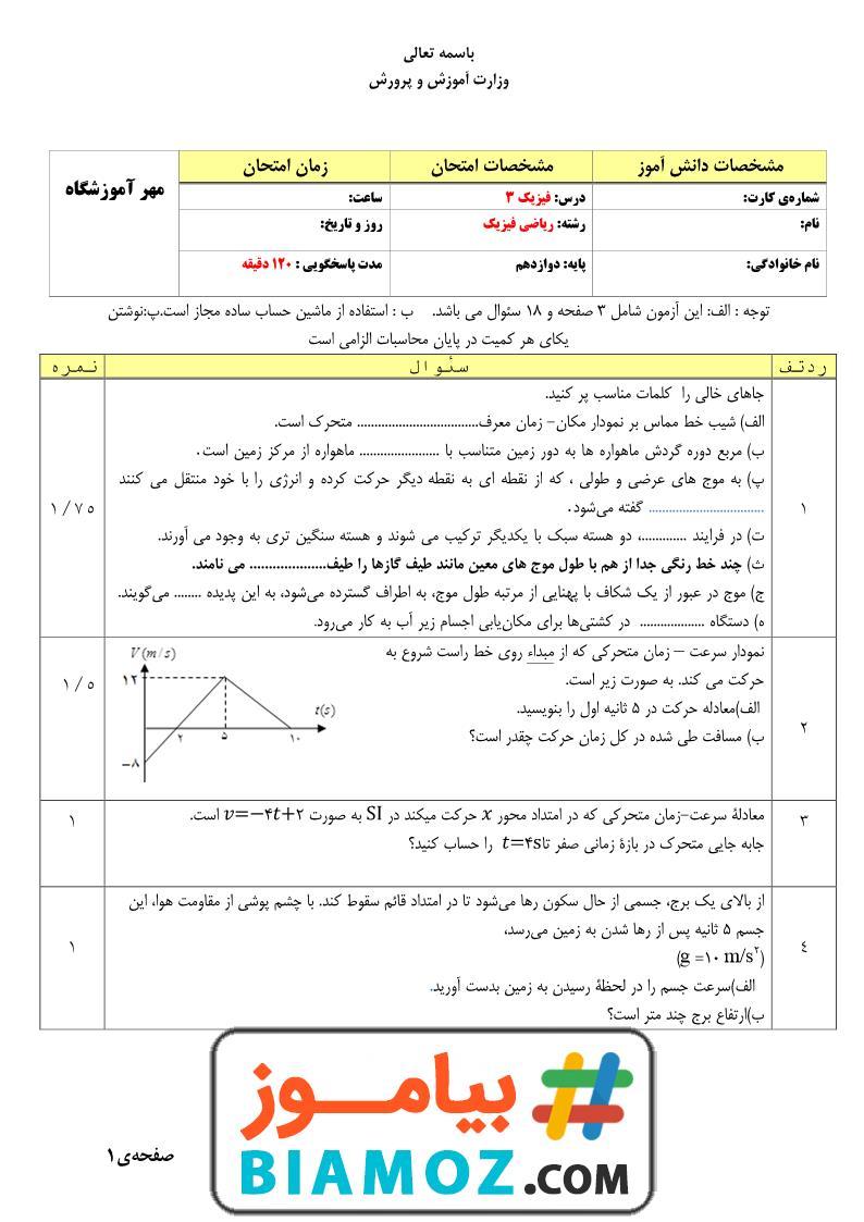 نمونه سوال نوبت دوم فیزیک (3) ریاضی فیزیک (سری2) — دوازدهم متوسطه