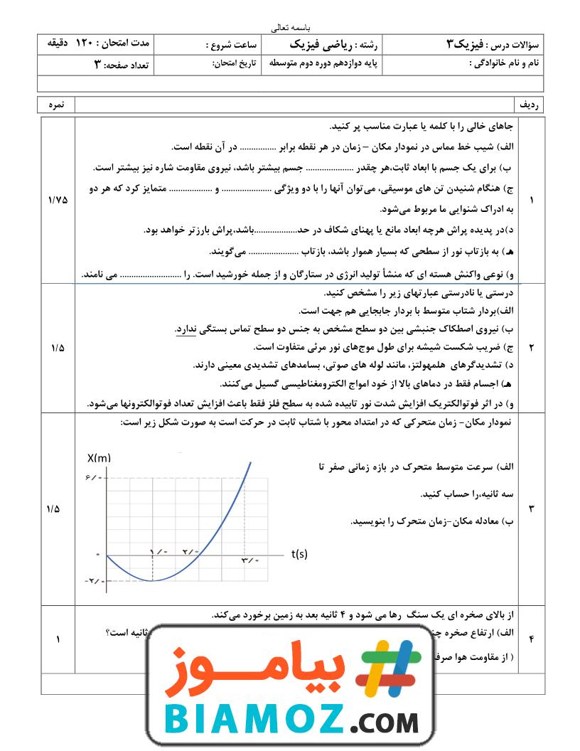 نمونه سوال نوبت دوم فیزیک (3) ریاضی فیزیک (سری4) — دوازدهم متوسطه
