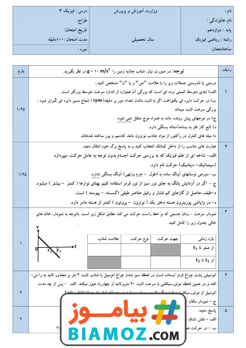 نمونه سوال نوبت دوم فیزیک (3) ریاضی فیزیک (سری5) — دوازدهم متوسطه