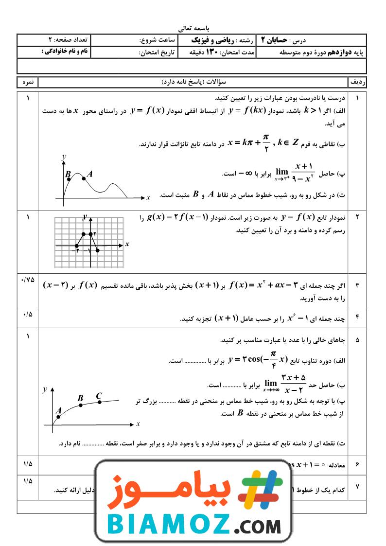 نمونه سوال نوبت دوم حسابان (2) با پاسخ (سری6) — دوازدهم متوسطه