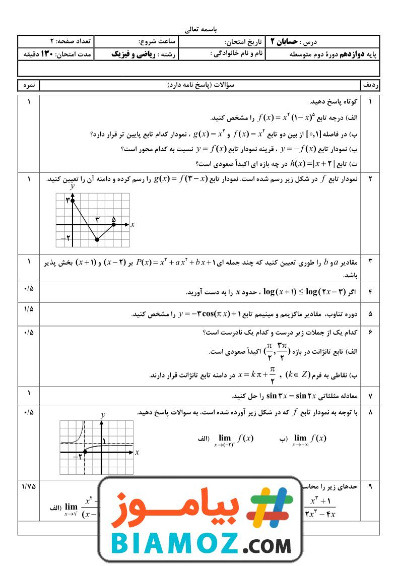 نمونه سوال نوبت دوم حسابان (2) با پاسخ (سری7) — دوازدهم متوسطه