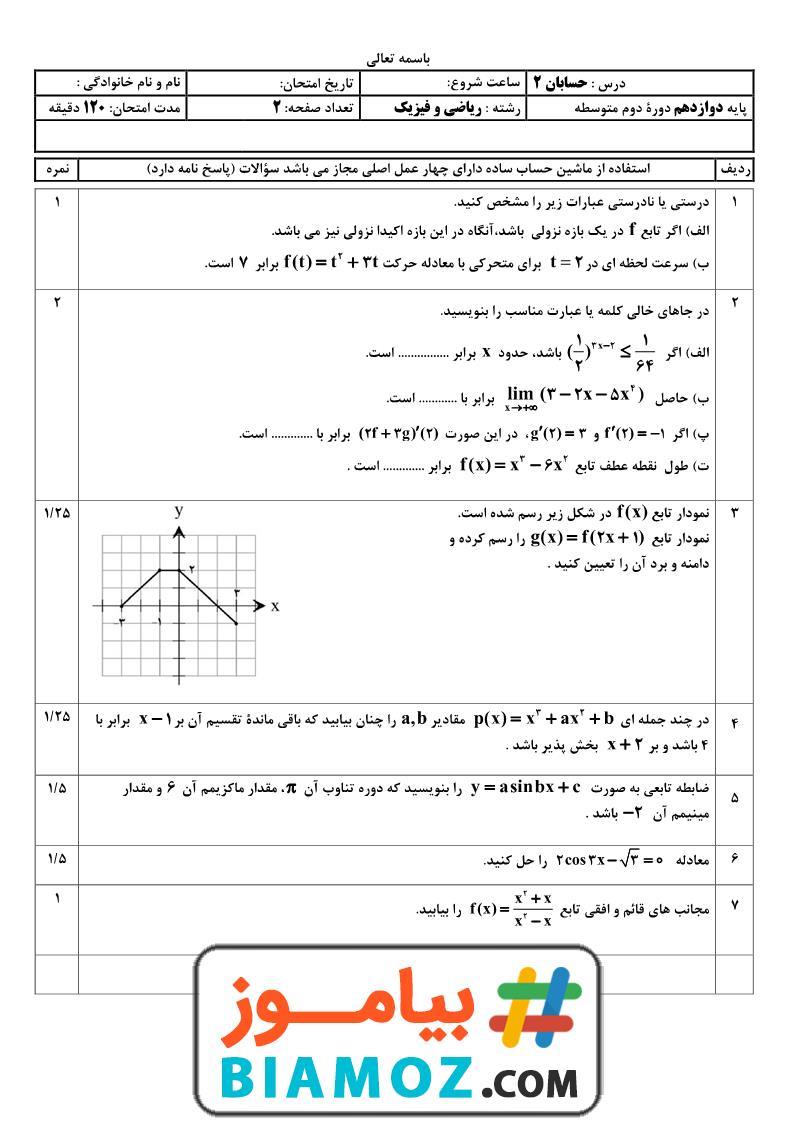 نمونه سوال نوبت دوم حسابان (2) با پاسخ (سری8) — دوازدهم متوسطه