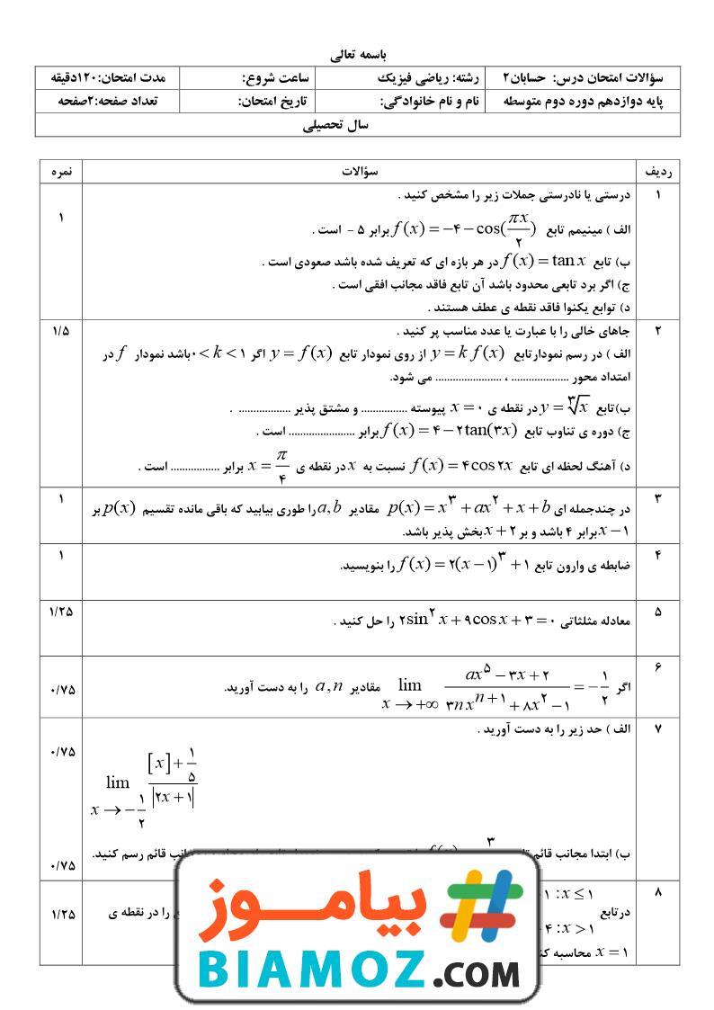 نمونه سوال نوبت دوم حسابان (2) (سری1) — دوازدهم متوسطه