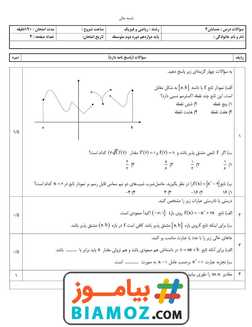 نمونه سوال نوبت دوم حسابان (2) (سری2) — دوازدهم متوسطه