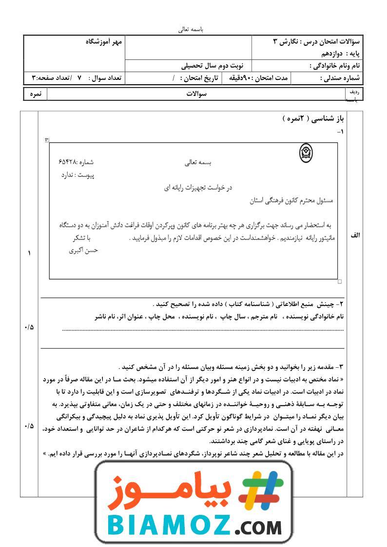 نمونه سوال نوبت دوم نگارش (3) فارسی با پاسخ (سری5) — دوازدهم متوسطه