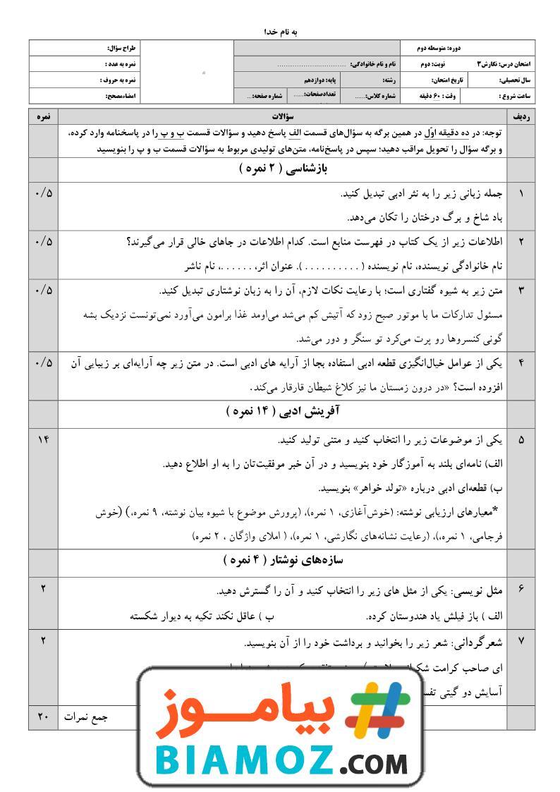 نمونه سوال نوبت دوم نگارش (3) فارسی (سری3) — دوازدهم متوسطه