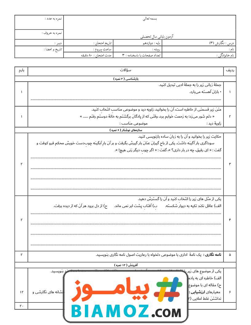 نمونه سوال نوبت دوم نگارش (3) فارسی (سری4) — دوازدهم متوسطه
