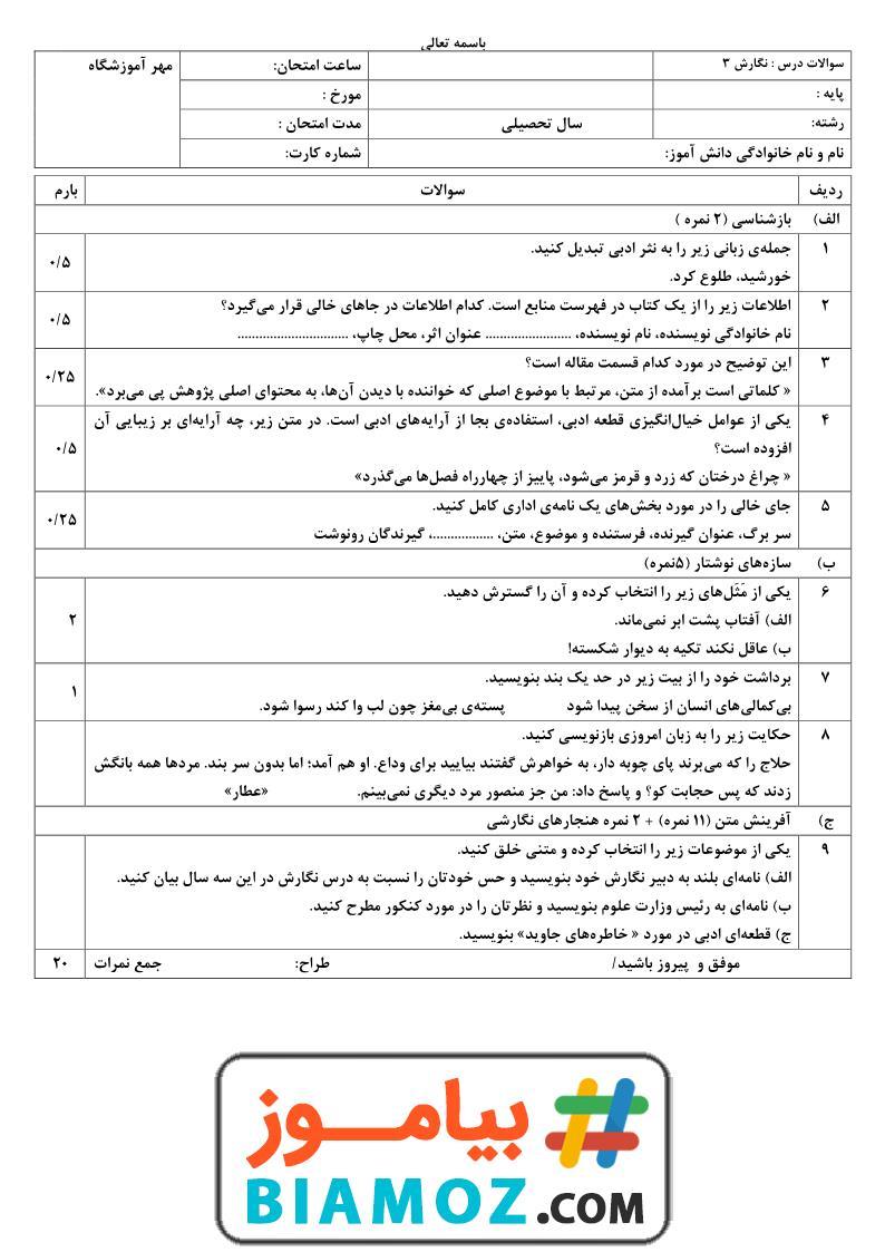 نمونه سوال نوبت دوم نگارش (3) فارسی (سری6) — دوازدهم متوسطه