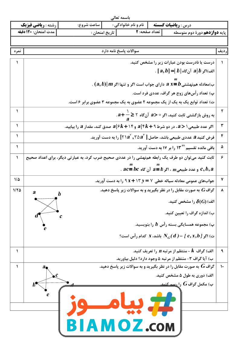 نمونه سوال نوبت دوم ریاضیات گسسته با پاسخ (سری5) — دوازدهم متوسطه
