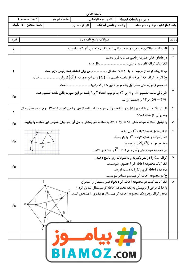 نمونه سوال نوبت دوم ریاضیات گسسته با پاسخ (سری7) — دوازدهم متوسطه