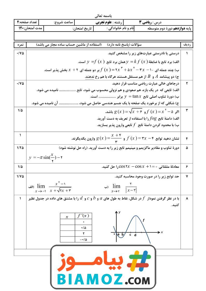 نمونه سوال نوبت دوم ریاضی (3) علوم تجربی با پاسخ (سری5) — دوازدهم متوسطه