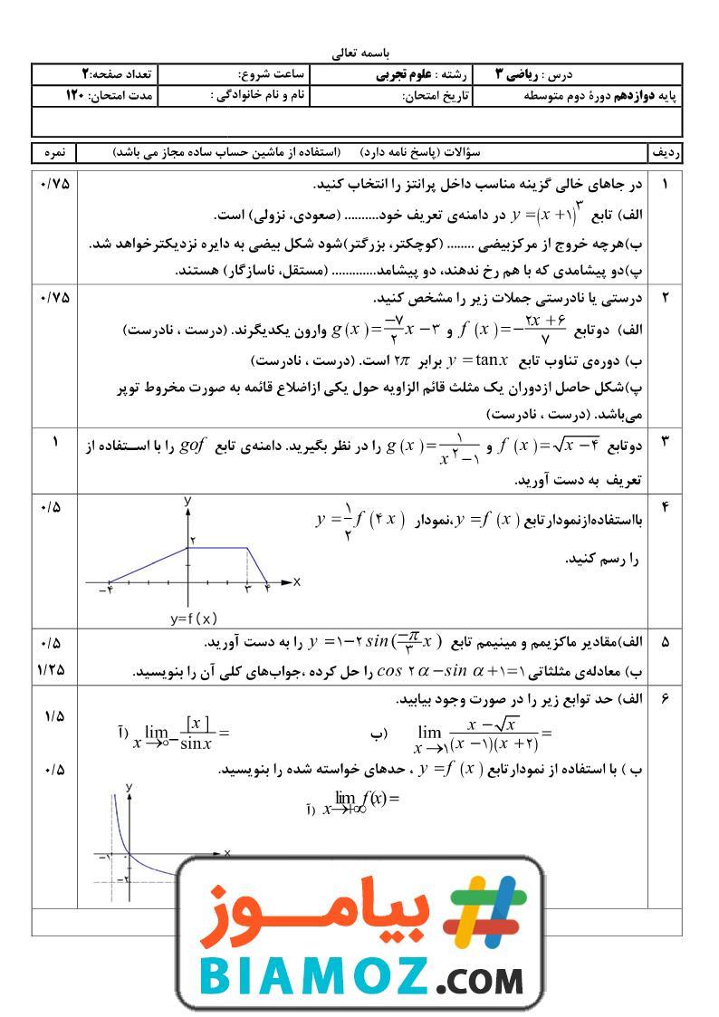 نمونه سوال نوبت دوم ریاضی (3) علوم تجربی با پاسخ (سری7) — دوازدهم متوسطه
