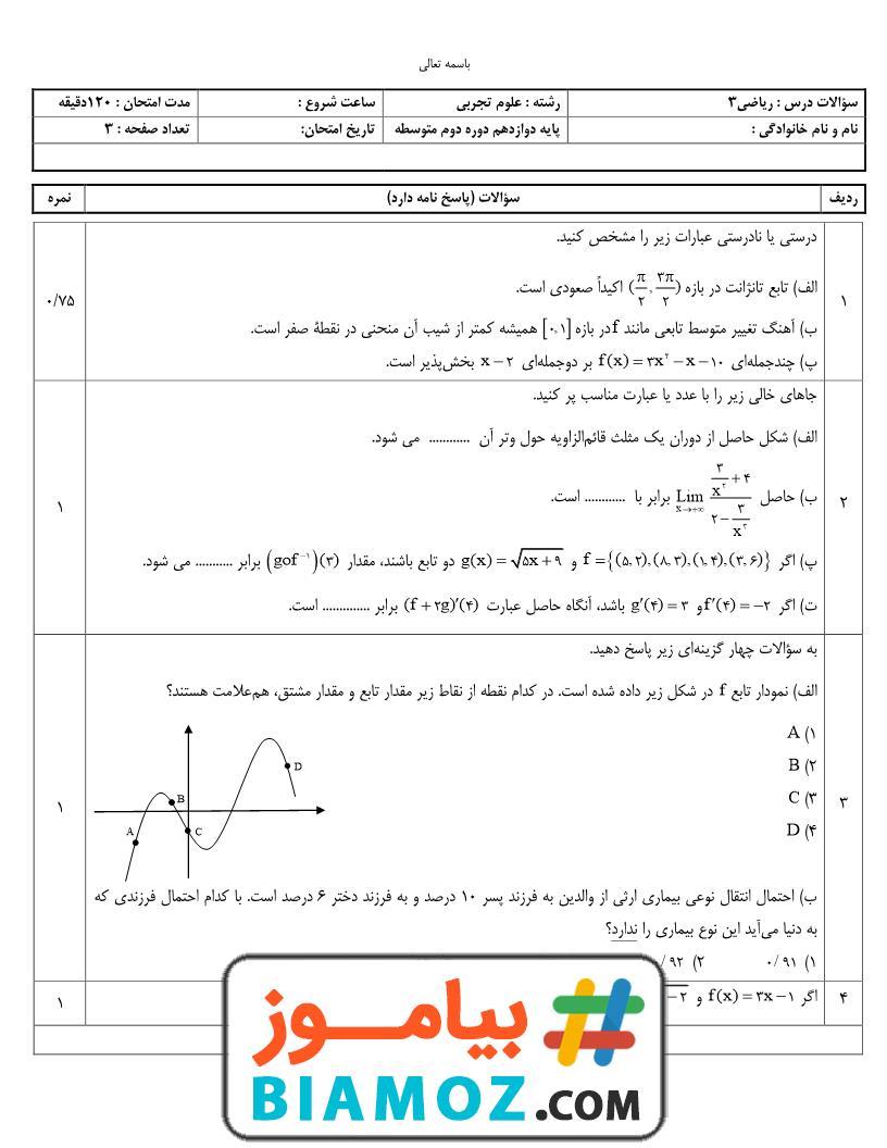 نمونه سوال نوبت دوم ریاضی (3) علوم تجربی (سری1) — دوازدهم متوسطه