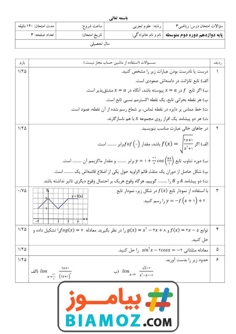 نمونه سوال نوبت دوم ریاضی (3) علوم تجربی (سری2) — دوازدهم متوسطه