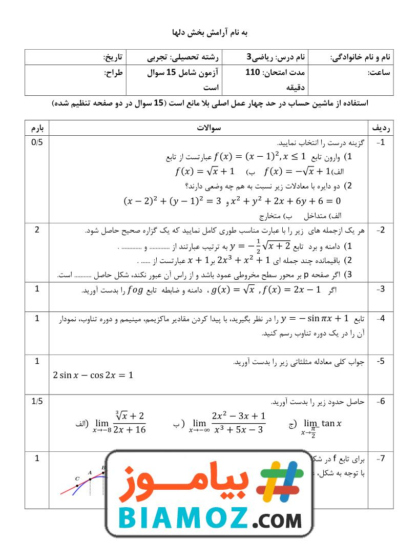 نمونه سوال نوبت دوم ریاضی (3) علوم تجربی (سری4) — دوازدهم متوسطه