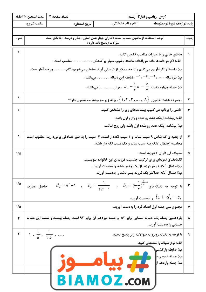 نمونه سوال نوبت دوم ریاضی و آمار (3) با پاسخ (سری6) — دوازدهم متوسطه