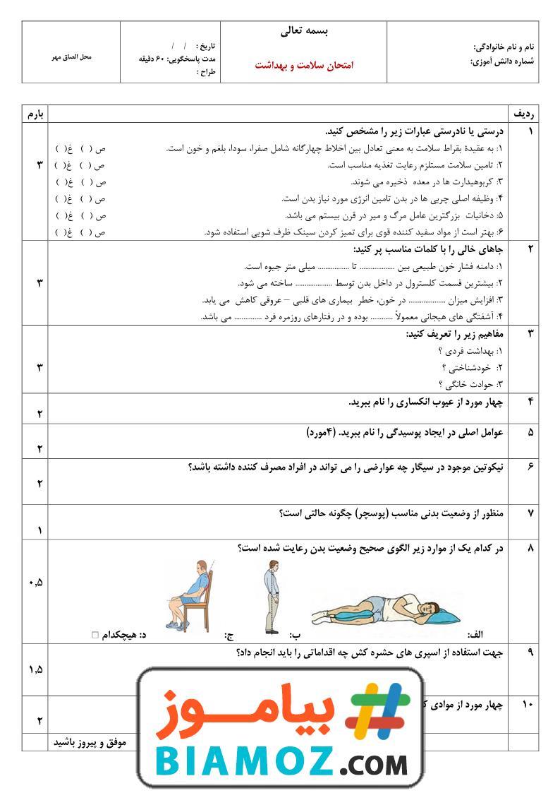 نمونه سوال نوبت دوم سلامت و بهداشت (سری4) — دوازدهم متوسطه