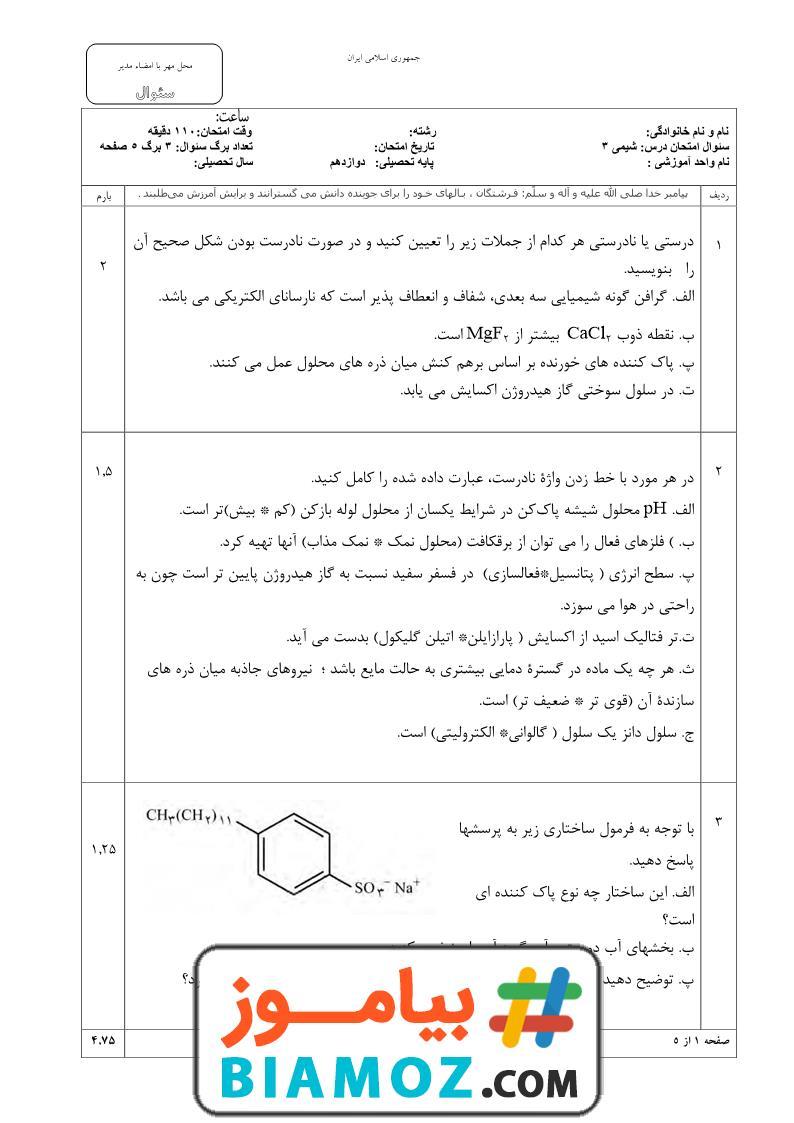 نمونه سوال نوبت دوم شیمی (3) (سری3) — دوازدهم متوسطه