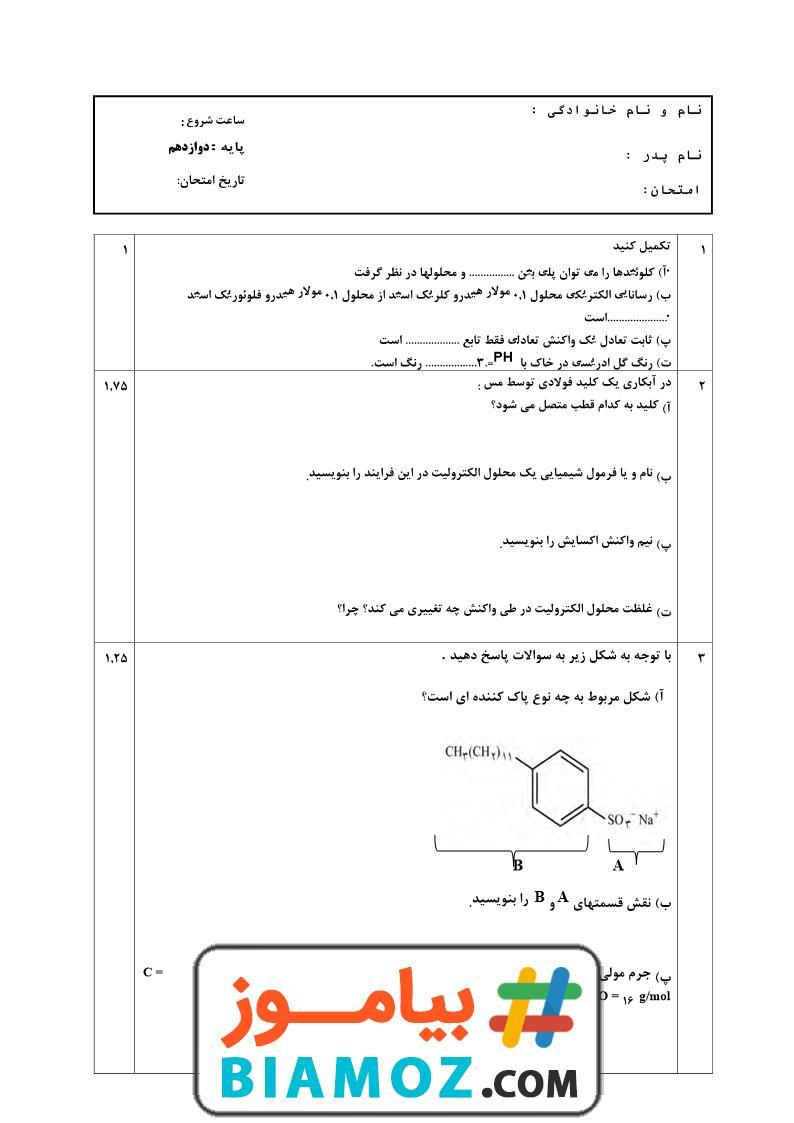 نمونه سوال نوبت دوم شیمی (3) (سری9) — دوازدهم متوسطه