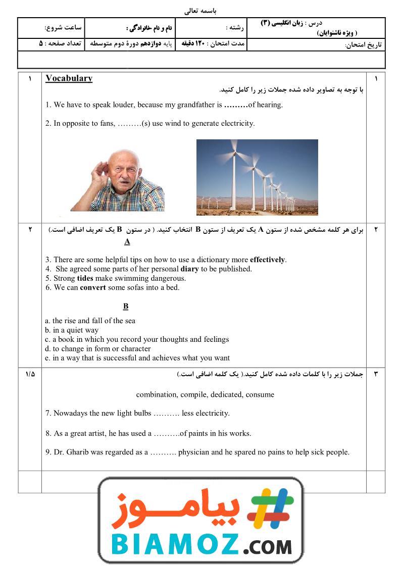 نمونه سوال نوبت دوم زبان انگلیسی (3) با پاسخ (سری10) (ویژه ناشنوایان) — دوازدهم متوسطه