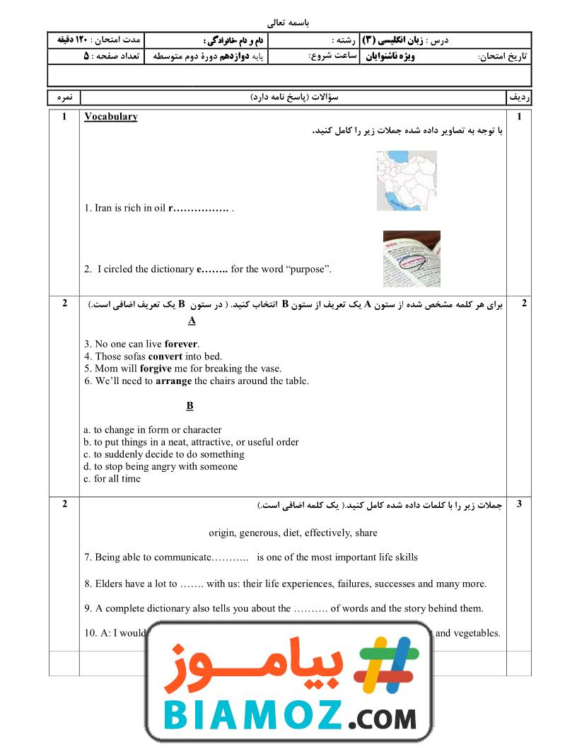 نمونه سوال نوبت دوم زبان انگلیسی (3) با پاسخ (سری11) (ویژه ناشنوایان) — دوازدهم متوسطه