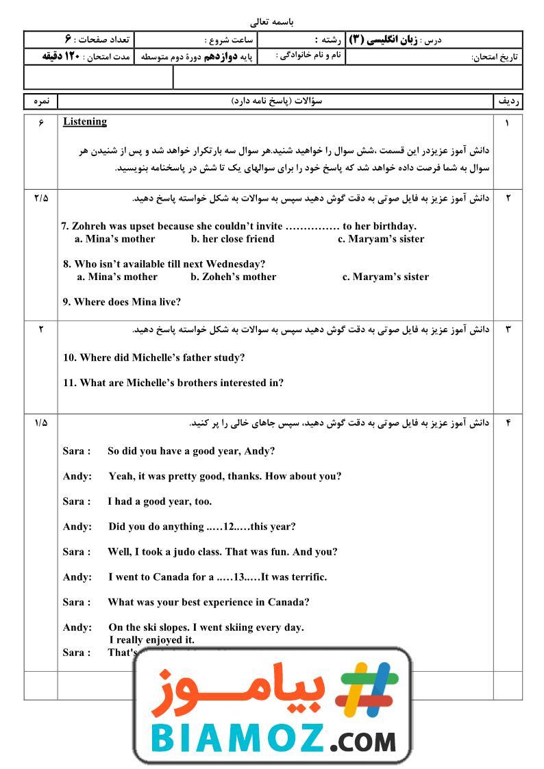 نمونه سوال نوبت دوم زبان انگلیسی (3) با پاسخ (سری3) — دوازدهم متوسطه