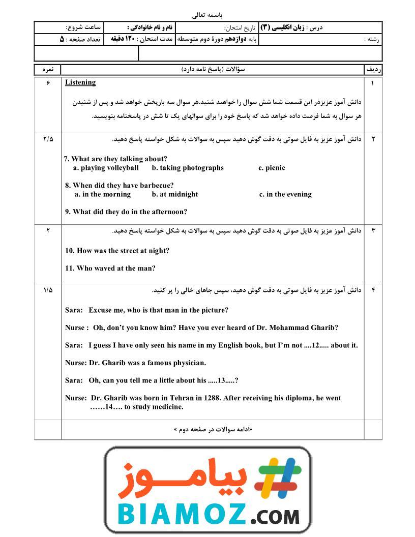نمونه سوال نوبت دوم زبان انگلیسی (3) با پاسخ (سری5) — دوازدهم متوسطه