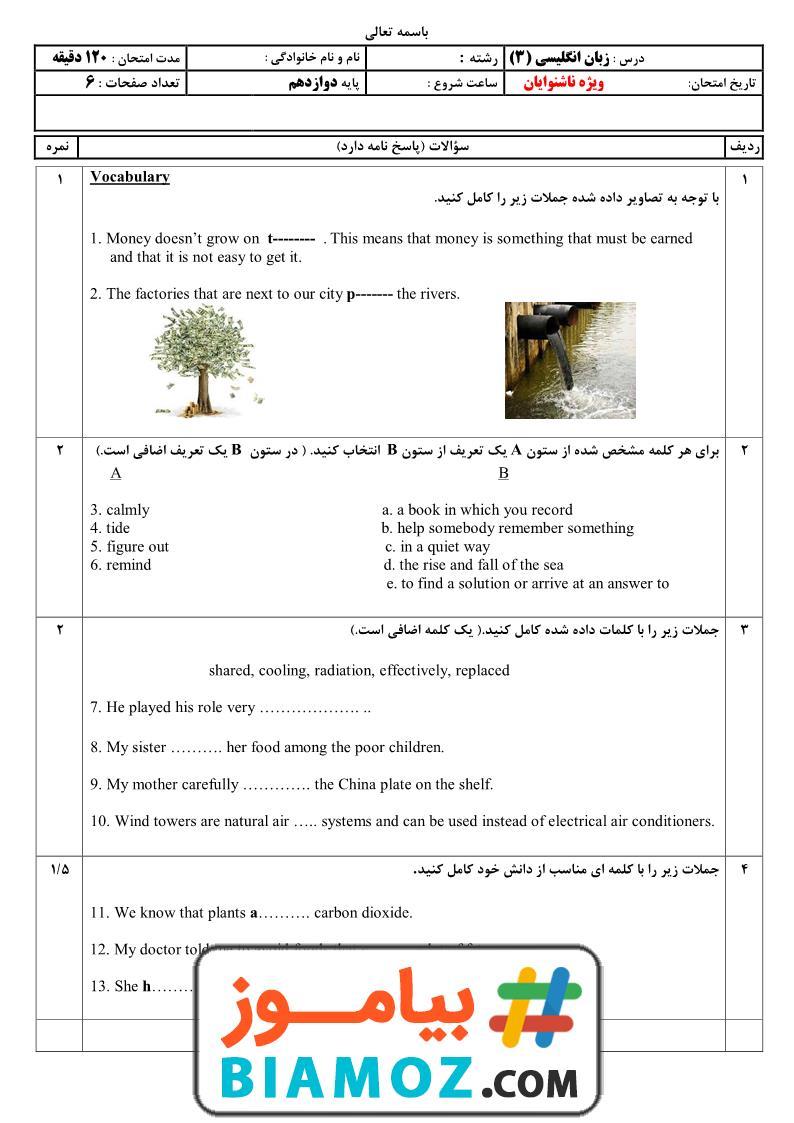 نمونه سوال نوبت دوم زبان انگلیسی (3) با پاسخ (سری9) (ویژه ناشنوایان) — دوازدهم متوسطه