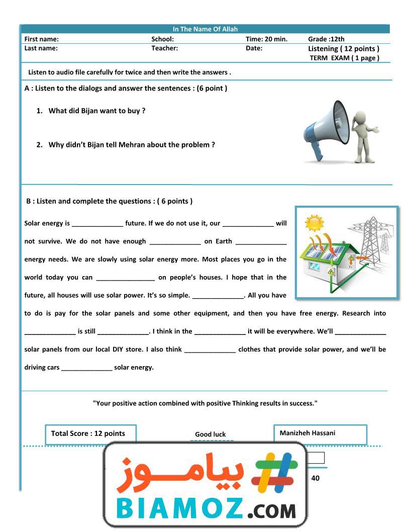 نمونه سوال نوبت دوم زبان انگلیسی (3) (سری12) — دوازدهم متوسطه